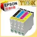 EPSON T0631/T0632/T0633/T0634(2黑6彩) ↘C67/CX3700 相容墨水匣↘狂降↘$400元