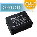 WELLY Panasonic DMW-BLC12 / BLC12 高容量防爆相機鋰電池 DMC-GH2 G5 DMC-FZ200 DMC-G6 GX8