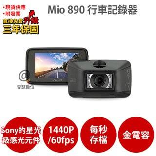 Mio MiVue C320【 送64G+C05黏支+靜電貼 】行車記錄器 另 mio 658 638 588 538 688D C330 C335 SBK S1