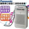 【前置揚聲器,聲音優美~內附耳機!輕巧方便.免運費】Panasonic國際牌口袋型二波段收音機 RF-P50