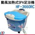 【信源】勳風足輕鬆加熱式SPA足浴機 HF-3660RC / HF3660RC *免運費*線上刷卡