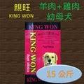 【親旺】羊肉+雞肉☆幼母犬乾狗糧(15kg)