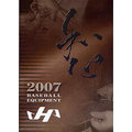 「野球魂」--2007年「HATAKEYAMA」棒球壘球目錄型錄