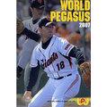 「野球魂」--2007年「WORLD PEGASUS」棒球壘球目錄型錄