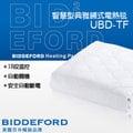 【易購樂】 美國BIDDEFORD智慧型電熱毯UBD-TF