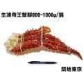 ★築地東京★【生凍帝王蟹腳,重量:1000-1100g/肩,1肩/包】