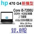hp ProBook 470 G4 #Z0F09PA 17.3 吋筆記型電腦