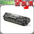 HP Q2612A 黑色相容碳粉匣 HP LaserJet 1005 / 1010 / 1015 / 1020 / 1022 / 3015/ 3020 / 3030 / 3050 / 3052 / 3..