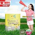 ☆59折組★ 加拿大ONE FloraGLO葉黃素加強型-素可食(60顆)