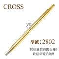 【隔日配】限量供應【CROSS】 經典世紀系列 2802 - 18K 包金原子筆 /支
