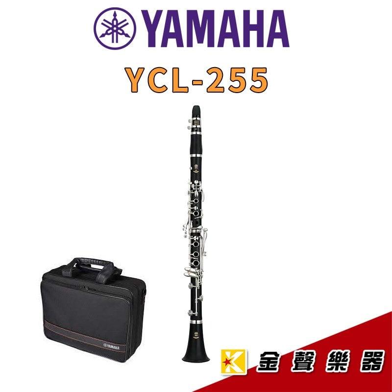 【金聲樂器】YAMAHA YCL-255 豎笛 黑管(YCL-250 後繼機種)