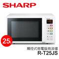 【 大林電子 】 SHARP 夏普 25L 觸控式 微電腦 微波爐 R-T25JS