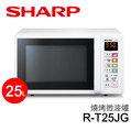 【 大林電子 】 SHARP 夏普 25L 燒烤 微波爐 R-T25JG