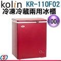 【信源】100公升【Kolin歌林臥式冷凍冷藏兩用冰櫃/冷凍櫃】KR-110F02-R / KR-110F02 *線上刷卡