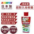 免運費~日本環保型 超耐久水性樹脂地板蠟500ML