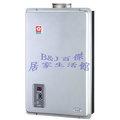 B&J 居家生活館 ☆停售公告☆櫻花牌 SH-1288 數位恆溫強制供排氣熱水器