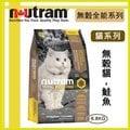 *GOLD *紐頓nutram《無穀全能-貓 鮭魚配方T24》1.8kg-免運.