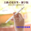 【二代免更換金屬筆頭】YX 1.45mm超細筆頭 書寫/繪圖 可放平板皮套筆槽 充電主動式電容觸控筆-ZY
