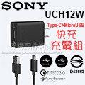 【原廠充電組】SONY UCH12W QC3.0 Type-C + Micro USB 雙傳輸線 快速充電組/快充/旅充/索尼/XZ/XZP/XA/Z5-ZY