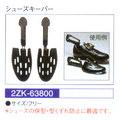 「野球魂」--日本「MIZUNO」釘鞋護鞋架(2ZK-63800)日本製
