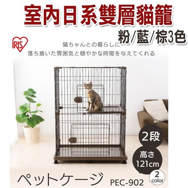 ★全台最低價↘促銷★日本IRIS.PEC-902 室內日系雙層貓籠【別處找不到的低價.全館再享 分期0利率 】4540