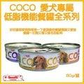*GOLD*【24罐】聖萊西CoCo 愛犬專屬低脂機能餐罐 80g -口味隨機