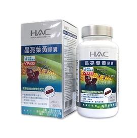 商店街-健康優購網【永信藥品HAC】晶亮葉黃膠囊「高單位」