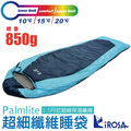 Lirosa AS010 Palmlite 掌上型超細纖維睡袋/中空纖維/CP值最高