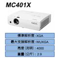 NEC MC401X 投影機 4000流明 LCD XGA 解析度,送背提包HDMI線,重2.9KG,公司貨3年保固.