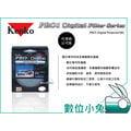 數位小兔【日本 Kenko PRO 1D UV MC 77mm 保護鏡】DMC 超薄框 多層鍍膜 UV鏡 PROTECTOR 公司貨 HOYA 代工