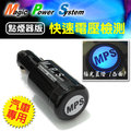 魔力小鋪 【汽車專用】 MPS穩壓加速魔杖/ 電瓶活化器 /電子穩壓器《逆電流》