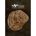 「野球魂」--2008年「HATAKEYAMA」棒球壘球目錄型錄