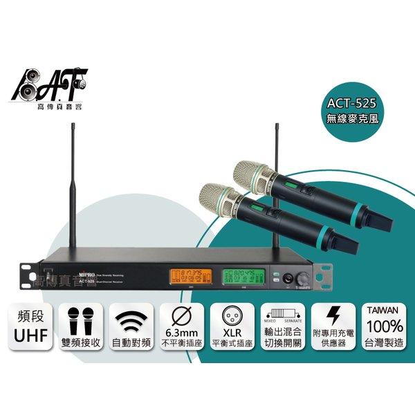 高傳真音響【MIPRO ACT-52B】雙頻道UHF無線麥克風【搭】手握麥克風│會議.主持.演講【贈】海棉套+防滾套