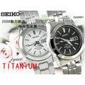 CASIO 時計屋 SEIKO 精工手錶 SXA099P1 SXA097P1 藍寶石水晶玻璃白面石英女錶 全新