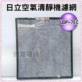 【信源】【日立空氣清靜機活性碳脫臭濾網】UDP-7EC專用濾網 *免運費*線上刷卡