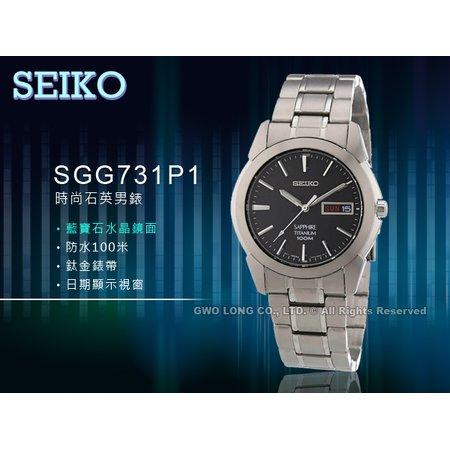 CASIO手錶專賣店 國隆 SEIKO手錶專賣 精工 SGG731P1鈦金屬超輕男錶 時尚魅力 防水100M 公司售有保固!(含稅價)