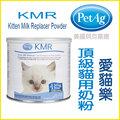 【李小貓之家】PetAg 美國貝克KMR《愛貓樂貓用奶粉》最優質代母乳貓奶粉【不會腹瀉】