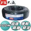 【電子超商】PX大通【免運】CATV數位電視專用電纜線 低衰減抗氧化【128編】5C-100M