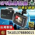 GPS軌跡記錄 行車記錄器 行車紀錄器 行車監控攝影機 HD 720P 台灣製 GL-A03