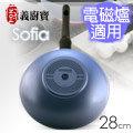 A0225《義廚寶》SOFIA電磁系列-28CM深炒鍋 (24期零利率)
