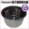 【信源】10人份【 Panasonic 國際牌電子鍋內鍋】SR-NA18專用 *免運費+線上刷卡