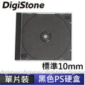 DigiStone 單片標準優質CD/DVD 壓克力硬盒(10mm)/黑色/透明色 20PCS=台灣精品,台灣製造!!
