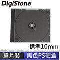 DigiStone 單片標準優質 CD/DVD 壓克力硬盒(10mm) .黑底色/透明底色 100PCS=台灣精品,台灣製造!!!
