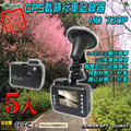 GPS軌跡記錄 行車記錄器 行車監控攝影機 HD 720P 台灣製行車紀錄器 5入 GL-A03
