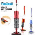 日本 TWINBIRD 吸拖2用 直立式 吸塵器 TC-5119TW 免運費 線上刷卡