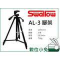 數位小兔【SWALLOW AL-3 腳架】狂賣6000支!超值 DV 相機 大型 腳架 水平儀 快拆 雲台 WF WT-330A AL3 WT330A