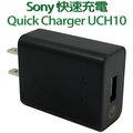 【原廠旅充】Sony 快速充電旅充 Xperia X/X Performance/Z5/Z3+/Z4 快速充電器/UCH10/商檢合格 5V/9V/12V