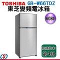 【信源】608公升【TOSHIBA東芝雙門變頻電冰箱】GR-W66TDZ / GRW66TDZ *24期零利率分期*