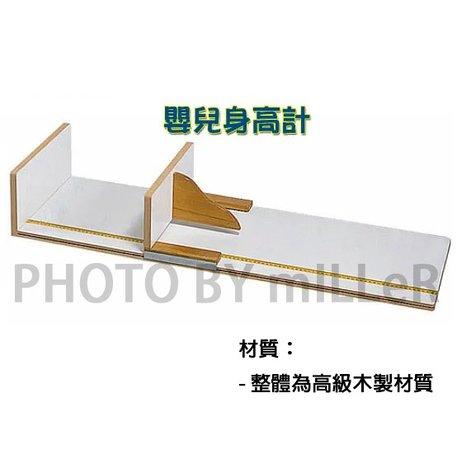 【米勒線上購物】MS-094 嬰兒身高計 量身高