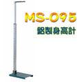 【米勒線上購物】MS-095 鋁製身高計 量身高